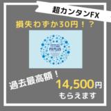 【超初心者向け】ポイントサイトでFX PLUSに挑戦!わずか1回のFX取引,損失30円で14,500円がもらえる【手順解説付き】