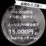 【Tカード プラス PREMIUM】10,000円が1.5倍の15,000円に増えるチャンス来たっ!