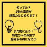 【新電力】ポイントサイト経由でリミックスでんきの乗り換えると、今なら13,000円もらえる!