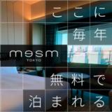 2020年にマリオット界隈で最も話題になったホテル「メズム東京」 Chapter 2 ガーデンルーム宿泊レポ