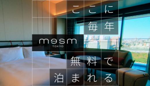 【景色が最高!】「メズム東京」 Chapter 2 ガーデンルーム宿泊レポ