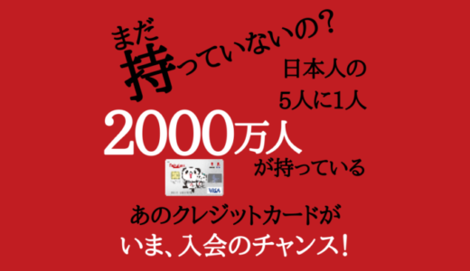 【2021/2/23 23:59まで限定】楽天カードの新規入会&利用で、総額19,500円もらえる!