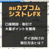 ポイントサイトで「auカブコム証券シストレFX」の口座開設・取引が高騰中!ポイ活向けの取引方法とは?