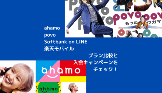 【ahamo・povo・Softbank on LINE・楽天モバイル】プラン比較と入会キャンペーンをチェック!