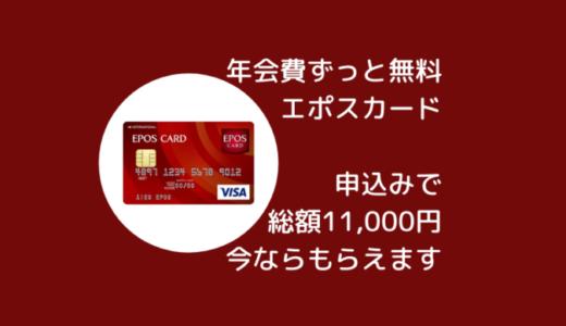 年会費ずっと無料、エポスカードで大量ポイント獲得!総額11,000円分もらえる。