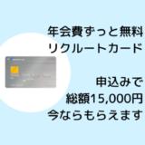 【3日間限定】年会費無料クレジットカードで還元率1.2%は破格!今なら申込みで最大15,000円もらえます!