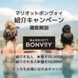 【2021/1月版】マリオットボンヴォイの紹介キャンぺーンを徹底解説。最大10,000ポイントがもらえる!