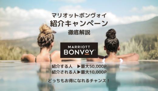 【2021/2月版】マリオットボンヴォイの紹介キャンぺーンを徹底解説。最大10,000ポイントがもらえる!