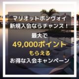 【2021/1月】マリオット新規入会キャンペーン !紹介で最大49,000ポイント獲得可能