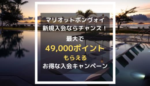 【2021/2月】マリオット新規入会キャンペーン !紹介で最大49,000ポイント獲得可能