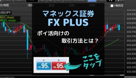 【超初心者向け】ポイントサイトでFX PLUSに挑戦!ポイ活に最適なやり方とは?