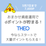 【3/7までに申込で7,000P】ポイントサイト経由「THEO」のやり方・はじめ方。dポイントが貯まるぞ!