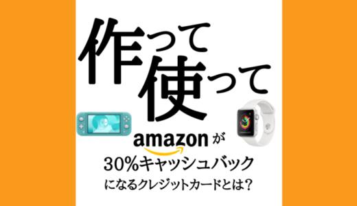 作って使ってアマゾンが30%オフ!年会費ずっと無料カード「JCB  CARD W」が超お得!