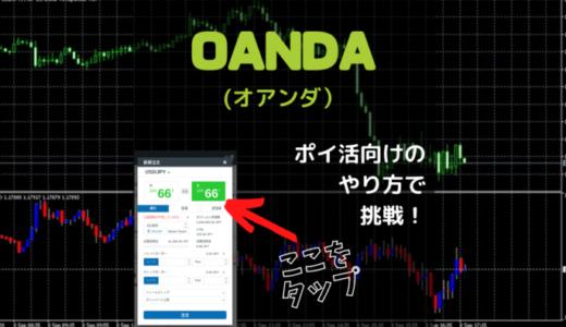 ポイントサイトで「OANDA FX」の口座開設・取引が高騰中!ポイ活向けの取引方法とは?