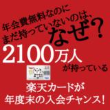 【2021/3/21 23:59まで限定】楽天カードの新規入会&利用で、総額18,000円もらえる年度末のボーナスタイム!