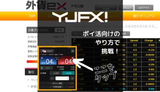 【図で解説!】ポイントサイト「YJFX!外貨ex」の口座開設・取引を攻略!ポイ活向けの取引方法とは?