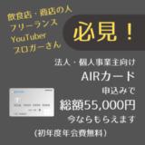 【個人事業主・フリーランスの人なら55,000円もらえるチャンス】Airカードの入会キャンペーンが激アツ。
