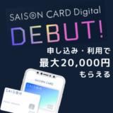 年会費永年無料カード「SAISON CARD Digital」をモッピー経由で作成すると今なら最大20,000円相当のポイントがもらえる!
