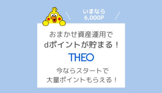 【申込で7,000P】ポイントサイト経由「THEO」のやり方・はじめ方。dポイントが貯まる!
