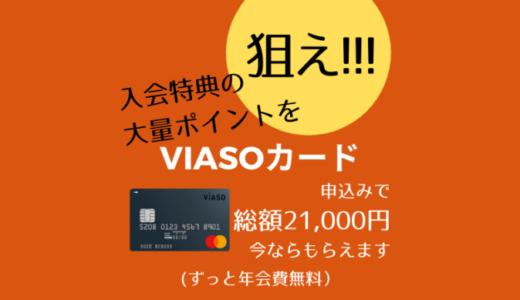 【年会費無料!】三菱UFJニコスVIASOカードの申込みで総額21,000円もらえるチャンス!