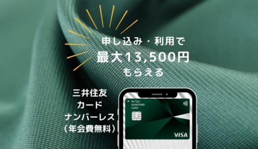 年会費ずっと無料カード「三井住友カード(ナンバーレス)」をハピタス経由で作成すると今なら最大13,500円相当のポイントがもらえる!