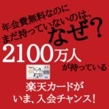 【6月20日23:59まで限定】楽天カードの新規入会&利用で、総額18,000円もらえるボーナスタイム!