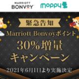【30%増量】ポイントサイト「モッピー」からマリオットポイントへの交換キャンペーン、はじまる!