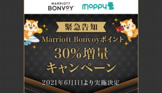 【7月は上限なし30%増量】ポイントサイト「モッピー」からマリオットポイントへの交換キャンペーン、はじまる!