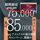 【実は最大85,000ポイント!?】SPGアメックス入会で75,000ポイントプレゼントの期間限定キャンペーン!