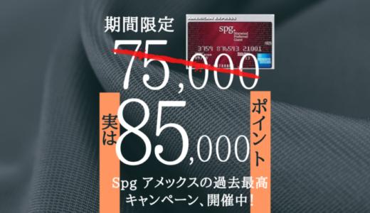 【6月30日まで】実は最大85,000ポイント!?SPGアメックス入会で75,000ポイントプレゼント!