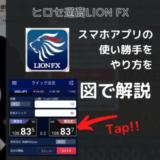 【図で解説】ヒロセ通商「LION FX」の使い心地・取引方法を解説します!