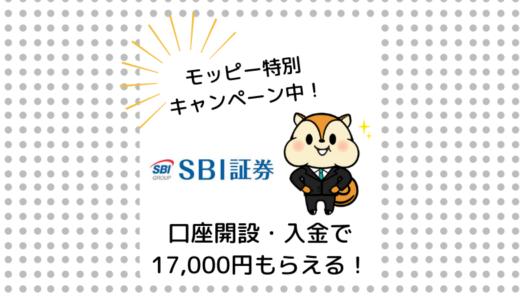 【爆益!】SBI証券の口座開設・入金だけで17,000円分のポイントがもらえる!