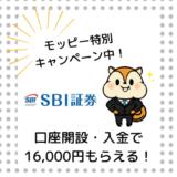 【爆益!】SBI証券の口座開設・入金だけで16,000円分のポイントがもらえる!