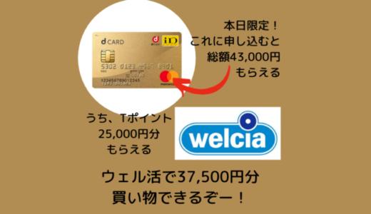 【大量ポイント!】超人気のdゴールドカードで総額43,000円分がもらえるチャンス到来。さらに今月は追加2,000円も可!