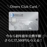 【初年度年会費半額】ダイナースクラブカードをモッピー経由で作成すると今ならなんと17,500円分のポイントもらえる。