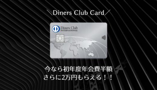【初年度年会費半額】ダイナースクラブカードをモッピー経由で作成すると今ならなんと20,000円分のポイントもらえる。