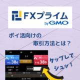 【図解付き】ポイントサイトでFXプライムbyGMOの取引に挑戦!ポイ活に最適なやり方とは?