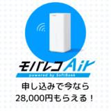 ポイントサイト経由でモバレコAirに申し込むと、28,000円相当がもらえる!