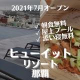 【宿泊記】ヒューイットリゾート那覇のブログレビュー。2021年7月オープンの新ホテル!