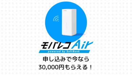 ポイントサイト経由でモバレコAirに申し込むと、30,000円相当がもらえる!