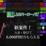 【図解付き】ポイントサイトで上田ハーローFXの取引に挑戦!ポイ活に最適なやり方とは?