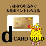 【大量ポイント!】超人気のdゴールドカードで総額45,000円分がもらえるチャンス到来。