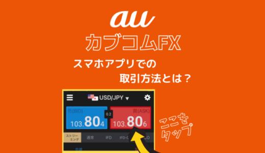 ポイントサイトで「auカブコムFX」の口座開設・取引が高騰中!ポイ活向けの取引方法とは?