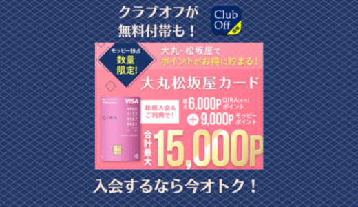 大丸・松坂屋カード(JFRカード)をモッピー経由で作成すると今なら最大15,000円分もらえる。