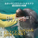 【ルネッサンスリゾートオキナワ】2021年版クラブサビーを体験してきました!