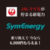 【新電力】ポイントサイト経由で「シン・エナジー」に乗り換えると今なら7,000円もらえる!