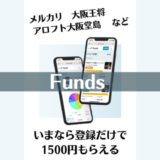 モッピー経由でFunds(ファンズ)に登録すると1,500円相当がもらえる!