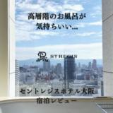 【宿泊記】セントレジスホテル大阪に滞在。最高の景色と美味しすぎる朝食を堪能!