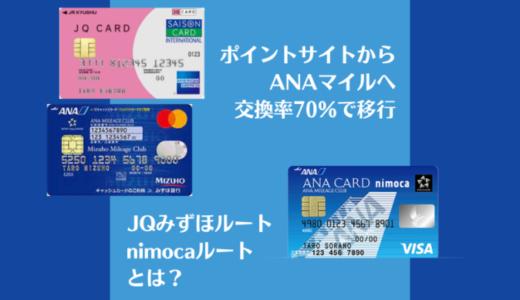 JQみずほルート/nimocaルートでポイントサイトからANAマイルへ交換する方法【TOKYUルートは2022年3月末で閉鎖】