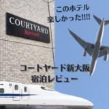 【宿泊記】コートヤードバイマリオット新大阪に滞在。意外と楽しいぞ、ここ!